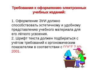 Требования к оформлению электронных учебных изданий: 1. Оформление ЭУИ должно