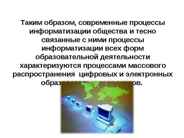 Таким образом, современные процессы информатизации общества и тесно связанные...
