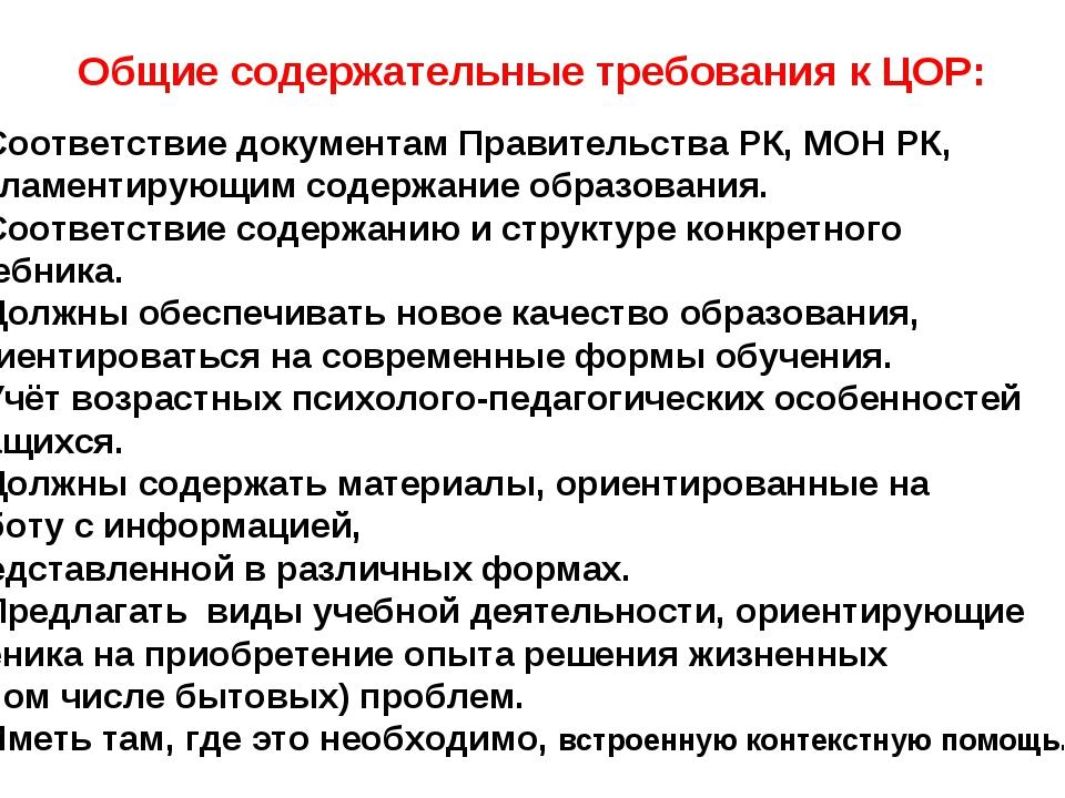 Общие содержательные требования к ЦОР: Соответствие документам Правительства...
