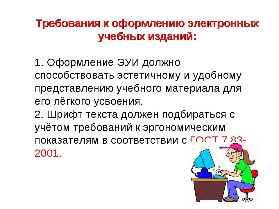 Требования к оформлению электронных учебных изданий: 1. Оформление ЭУИ должно...