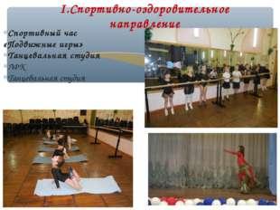 Спортивный час «Подвижные игры» Танцевальная студия ЛФК Танцевальная студия