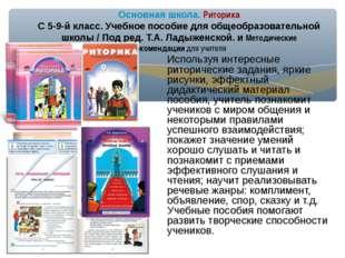 Основная школа. Риторика С 5-9-й класс. Учебное пособие для общеобразователь