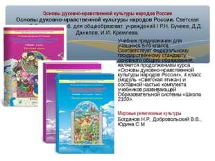 Основы духовно-нравственной культуры народов России Основы духовно-нравственн