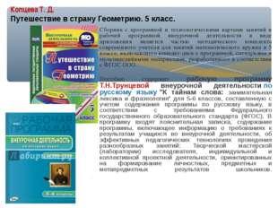 Копцева Т.Д. Путешествие в страну Геометрию. 5 класс. Сборник с программой