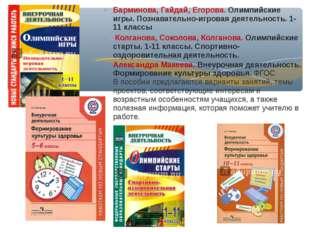 Барминова, Гайдай, Егорова. Олимпийские игры. Познавательно-игровая деятельно