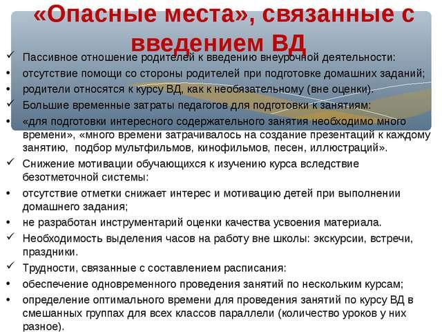 «Опасные места», связанные с введением ВД Пассивное отношение родителей к вв...