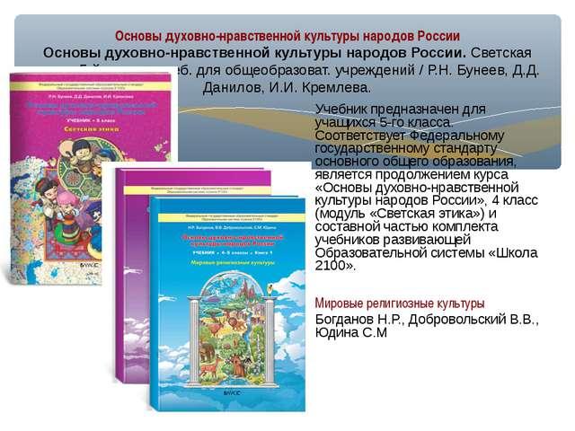 Основы духовно-нравственной культуры народов России Основы духовно-нравственн...