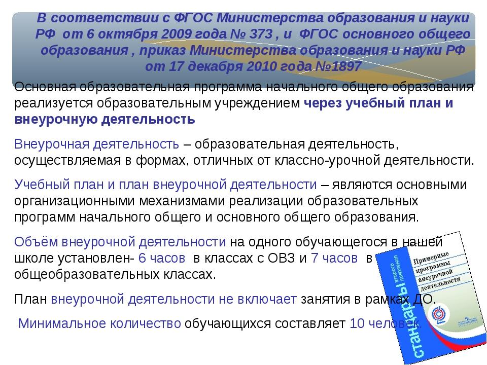 В соответствии с ФГОС Министерства образования и науки РФ от 6 октября 2009 г...