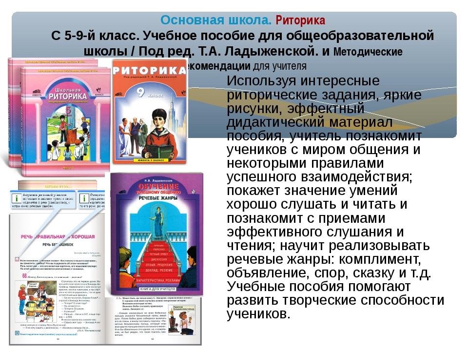 Основная школа. Риторика С 5-9-й класс. Учебное пособие для общеобразователь...