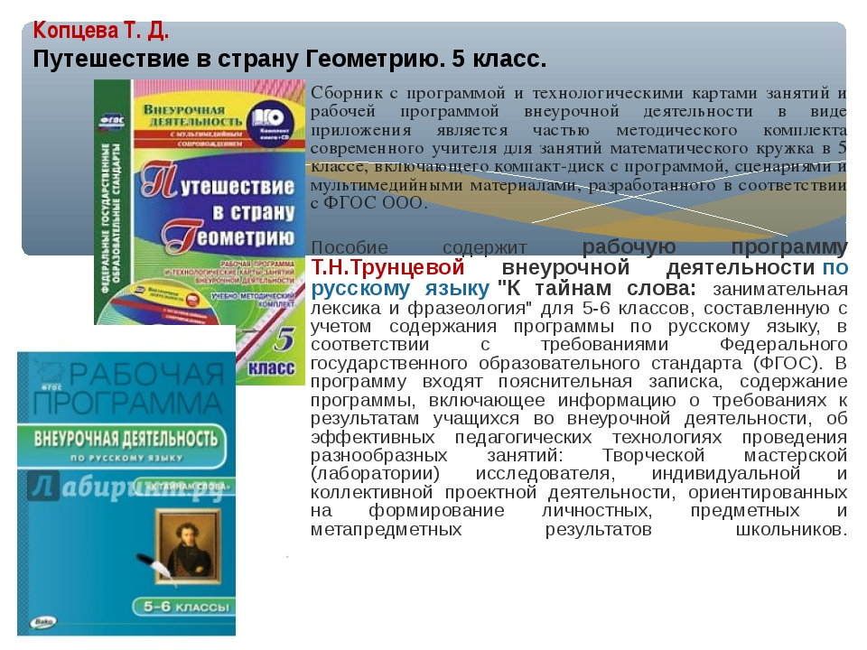 Копцева Т.Д. Путешествие в страну Геометрию. 5 класс. Сборник с программой...