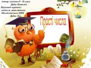 Автор: учениця 9 - Б класу Дудко Наталія Науковий керівник: вчитель математи