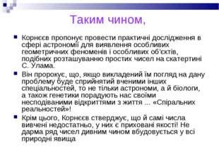 Таким чином, Корнєєв пропонує провести практичні дослідження в сфері астроном