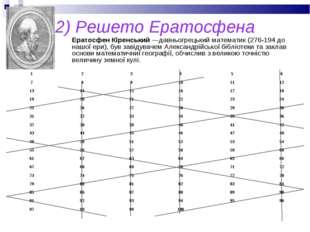 2) Решето Ератосфена ЕратосфенКіренський —давньогрецький математик (276-194