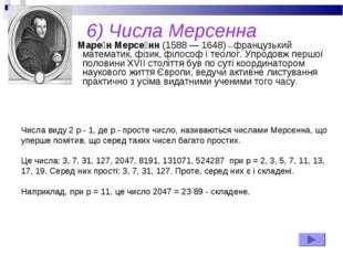 6) Числа Мерсенна Маре́н Мерсе́нн (1588 — 1648) — французький математик, фізи