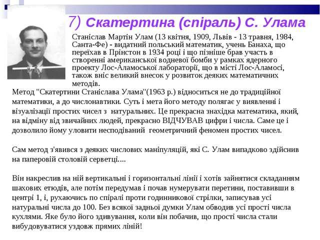 7) Скатертина (спіраль) С. Улама Станіслав Мартін Улам (13 квітня, 1909, Льв...