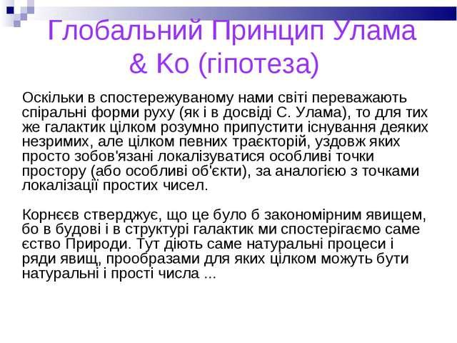 Глобальний Принцип Улама & Ko (гіпотеза) Оскільки в спостережуваному нами с...