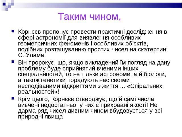 Таким чином, Корнєєв пропонує провести практичні дослідження в сфері астроном...