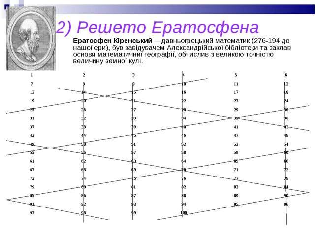 2) Решето Ератосфена ЕратосфенКіренський —давньогрецький математик (276-194...