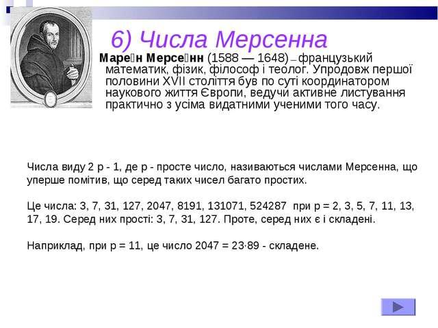 6) Числа Мерсенна Маре́н Мерсе́нн (1588 — 1648) — французький математик, фізи...