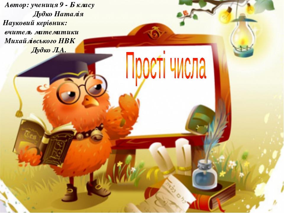 Автор: учениця 9 - Б класу Дудко Наталія Науковий керівник: вчитель математи...