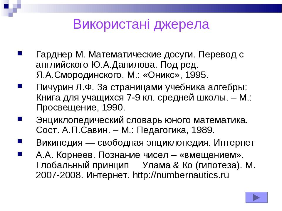Використані джерела Гарднер М. Математические досуги. Перевод с английского Ю...