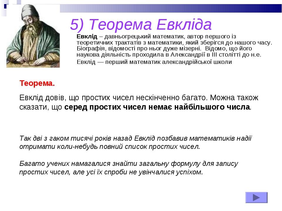 5) Теорема Евкліда Евклід – давньогрецький математик, автор першого із теоре...