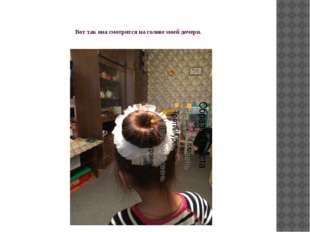 Вот так она смотрится на голове моей дочери.