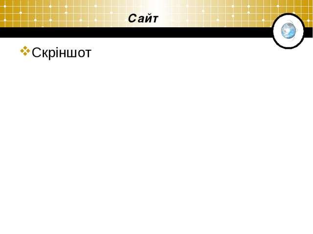 Сайт Скріншот