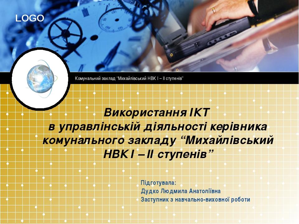 """Використання ІКТ в управлінській діяльності керівника комунального закладу """"..."""