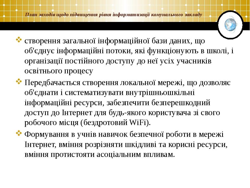 План заходів щодо підвищення рівня інформатизації комунального закладу створе...