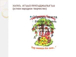 ХАЛКЪ АГЪЫЗ ЯРАТЫДЖЫЛЫГЪЫ (устное народное творчество)