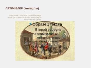 ЛЯТИФЕЛЕР (анекдоты) Ахмет-ахай Къырымда Озенбаш коюнде яшай эди.О акъкъында