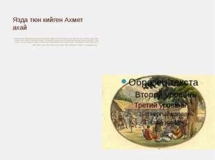 Язда тюн кийген Ахмет ахай Къарасувбазар тарафында яшагъан шакъаджынынъ бирис