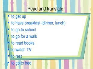 Read and translate to get up to have breakfast (dinner, lunch) to go to schoo