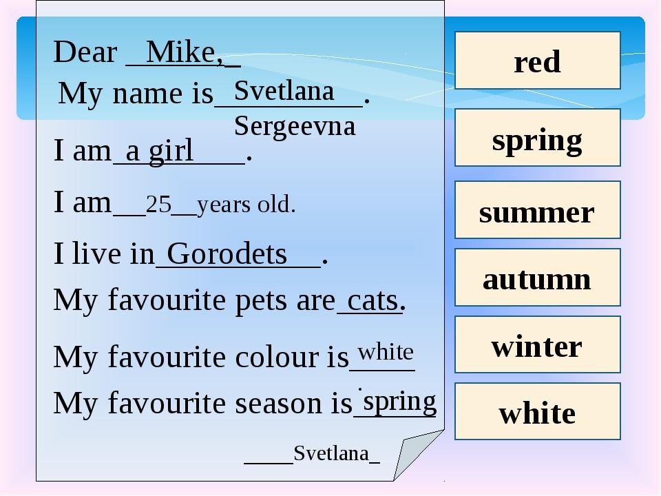 Dear ______ Mike, My name is_________. Svetlana Sergeevna I am________. a bo...
