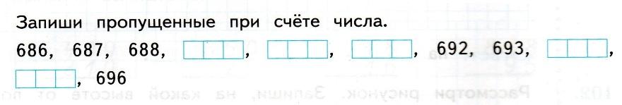 C:\Users\Вераника\Desktop\проект Загадочное число 3\Задания\img031 - копия.jpg