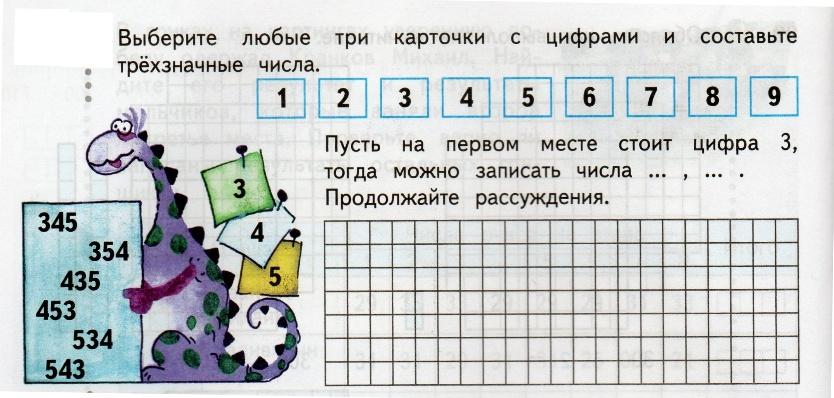 C:\Users\Вераника\Desktop\проект Загадочное число 3\Задания\img035.jpg