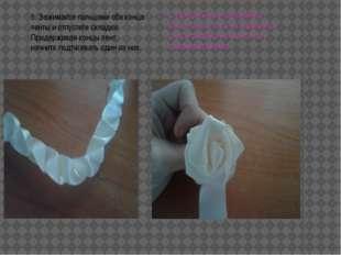 5. Зажимайте пальцами оба конца ленты и отпустите складки. Придерживая концы