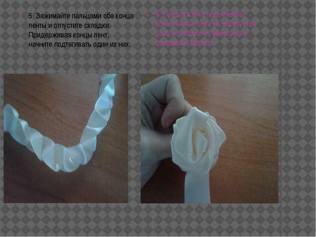5. Зажимайте пальцами оба конца ленты и отпустите складки. Придерживая концы...