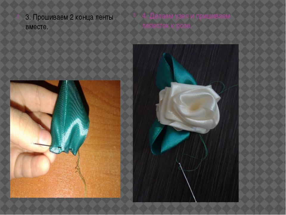 Как сделать из атласных лент украшение