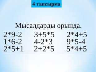 Мысалдарды орында. 2*9-2 3+5*5 2*4+5 1*6-2 4-2*3 9*5-4 2*5+1 2+2*5 5*4+5