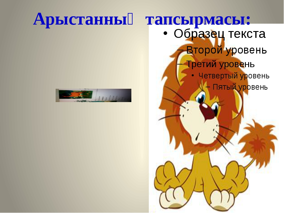 Арыстанның тапсырмасы: