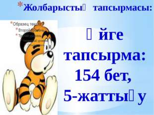 Жолбарыстың тапсырмасы: Үйге тапсырма: 154 бет, 5-жаттығу