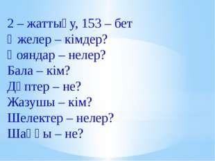 2 – жаттығу, 153 – бет Әжелер – кімдер? Қояндар – нелер? Бала – кім? Дәптер –