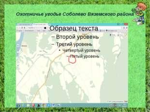 Охотничье угодье Соболево Вяземского района