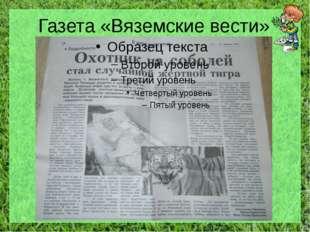 Газета «Вяземские вести»