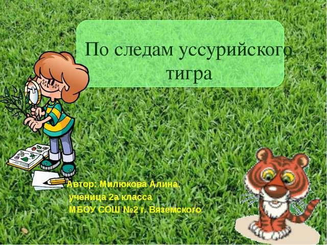 По следам уссурийского тигра Автор: Милюкова Алина, ученица 2а класса МБОУ СО...