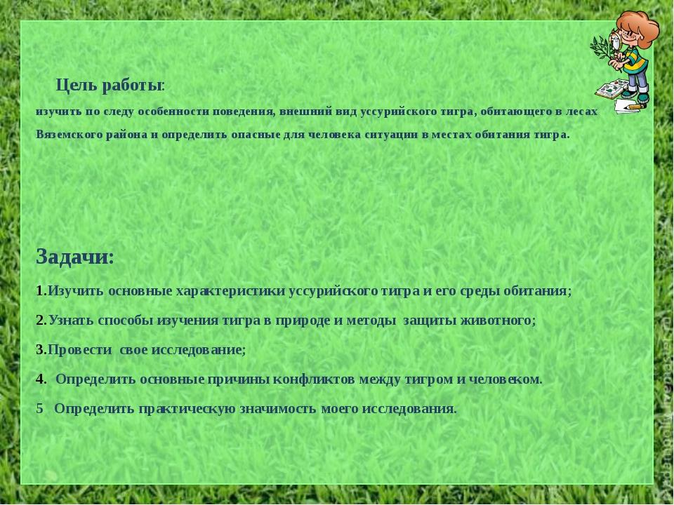 Цель работы: изучить по следу особенности поведения, внешний вид уссурийског...
