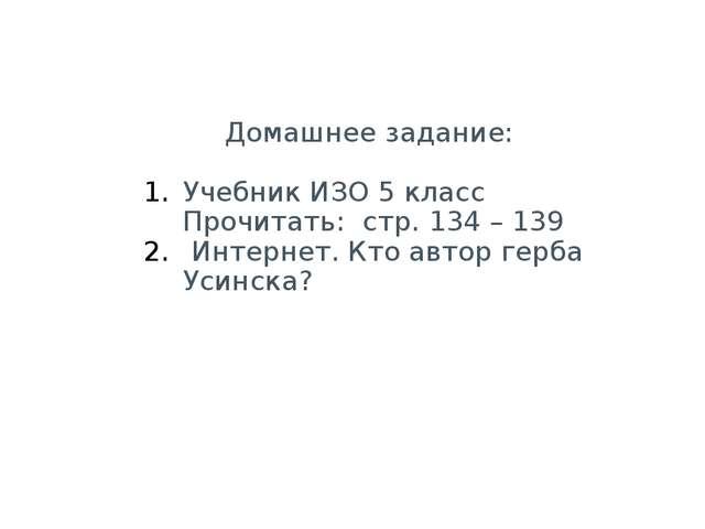 Домашнее задание: Учебник ИЗО 5 класс Прочитать: стр. 134 – 139 Интернет. Кто...