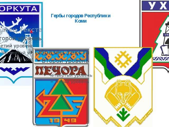 Гербы городов Республики Коми